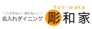名入れダイニング彫和家(ほんわか)