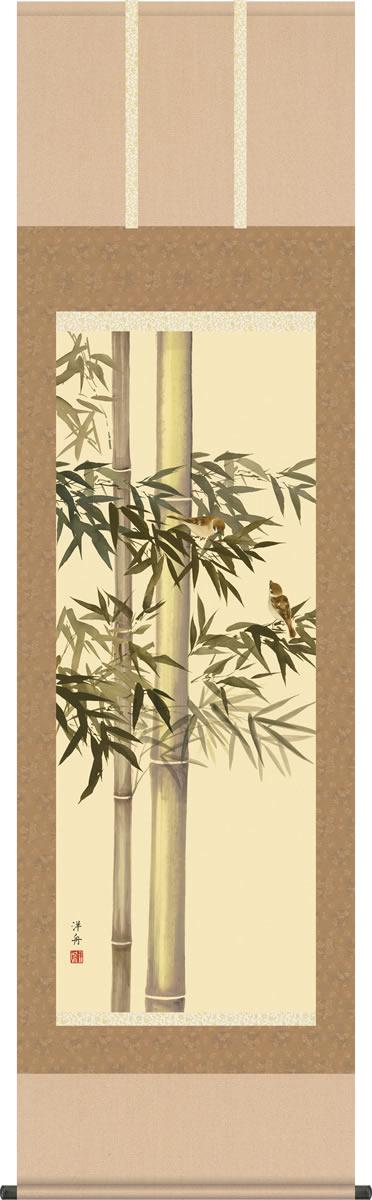 年中掛 掛け軸-竹に雀/小野洋舟(尺五)床の間 和室 モダン オシャレ 高級 贈物 かけじく 表装 壁掛け 飾り