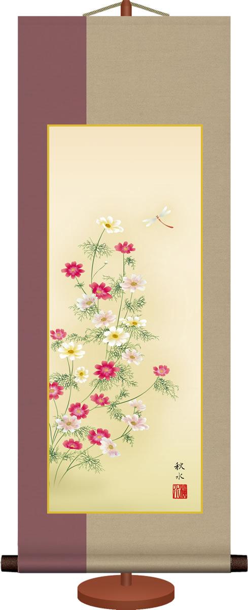 ミニ掛け軸-秋桜(秋掛け)/浮田 秋水(専用飾りスタンド付き)和風モダン花鳥画 コンパクト掛軸