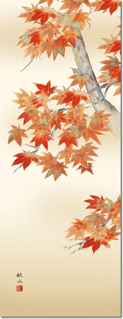 秋掛 掛け軸-紅葉/浮田秋水(尺五)床の間 和室 モダン お洒落 日本画 贈答 ギフト 表装 壁掛け 吊るし 飾り