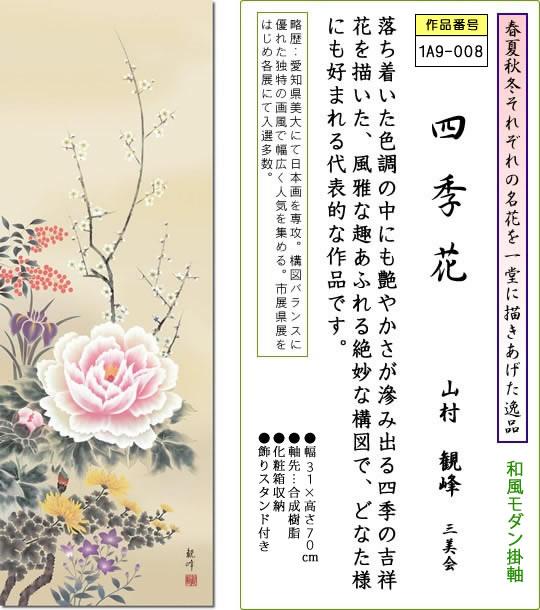ミニ掛け軸-四季花/山村 観峰(専用飾りスタンド付き)和風モダン花鳥画 コンパクト掛軸
