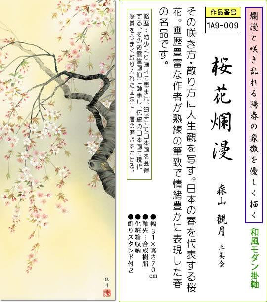 ミニ掛け軸-桜花爛漫/森山 観月(専用飾りスタンド付き)和風モダン花鳥画 コンパクト掛軸