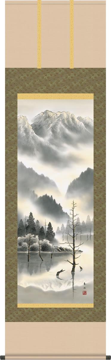 水墨山水画 掛軸-上高地/鈴村秀山(尺五)床の間 和室 御洒落 モダン 高級 表装 日本製 インテリア 掛け軸