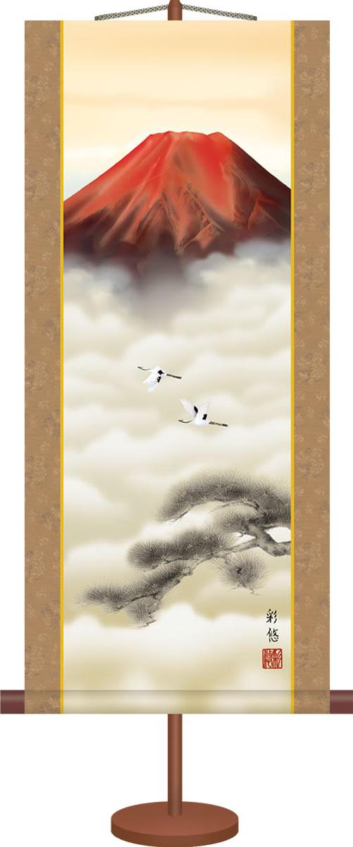 ミニ掛け軸-赤富士/宇田川 彩悠(専用飾りスタンド付き)和風モダン 山水画掛軸 コンパクト