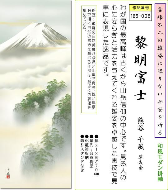 ミニ掛け軸-黎明富士/熊谷 千風(専用飾りスタンド付き)和風モダン 山水画掛軸 コンパクト