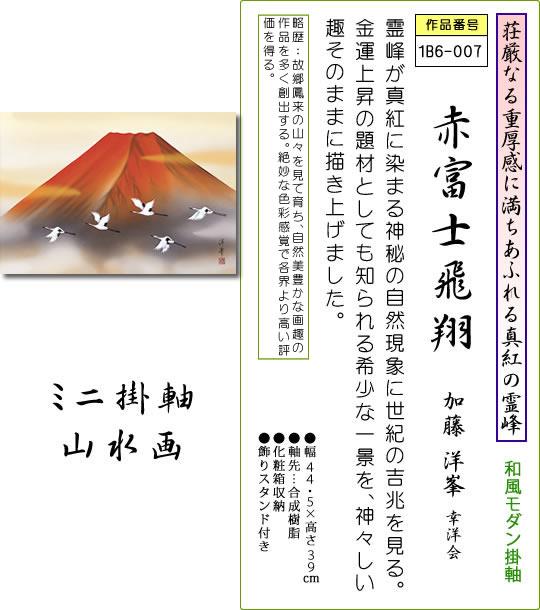 ミニ掛け軸-赤富士飛翔/加藤 洋峯(専用飾りスタンド付き)和風モダン 山水画掛軸 コンパクト
