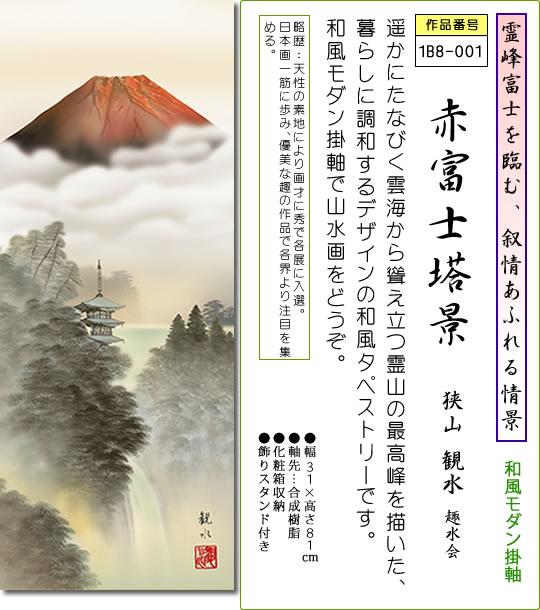 ミニ掛け軸-赤富士塔景/狭山 観水(専用飾りスタンド付き)和風モダン 山水画掛軸 コンパクト