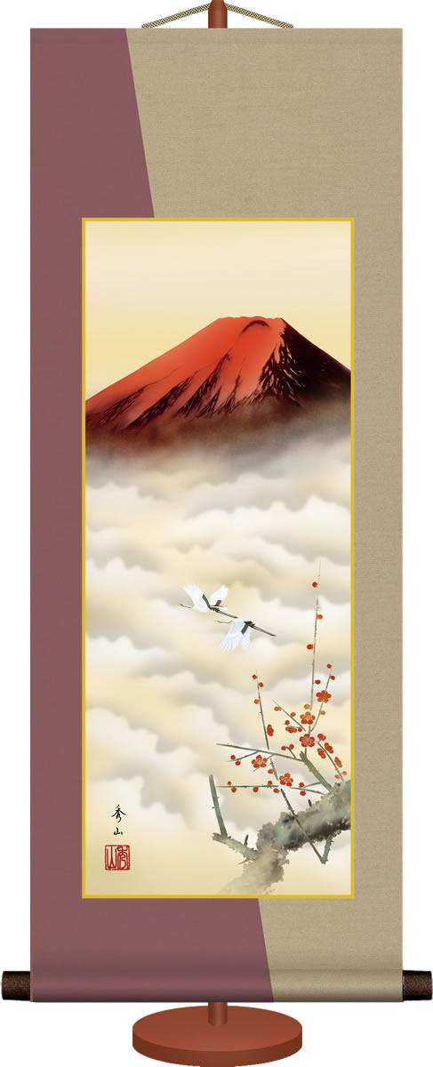 ミニ掛け軸-赤富士飛翔/鈴村 秀山(専用飾りスタンド付き)和風モダン 山水画掛軸 コンパクト