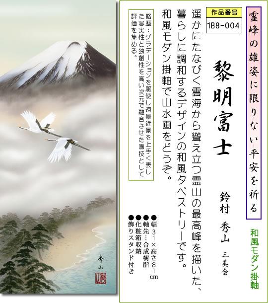 ミニ掛け軸-黎明富士/鈴村 秀山(専用飾りスタンド付き)和風モダン 山水画掛軸 コンパクト