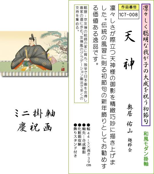 ミニ掛け軸-天神/奥居 佑山(専用飾りスタンド付き)和風モダン掛軸 慶祝縁起 コンパクト