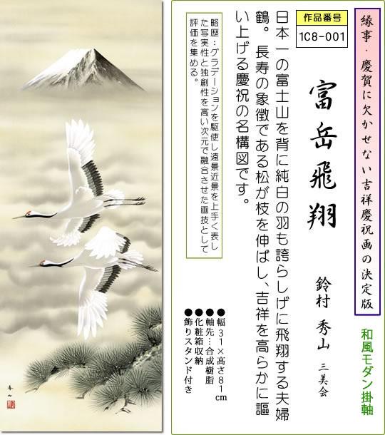 ミニ掛け軸-富岳飛翔/鈴村 秀山(専用飾りスタンド付き)和風モダン掛軸 慶祝縁起 コンパクト