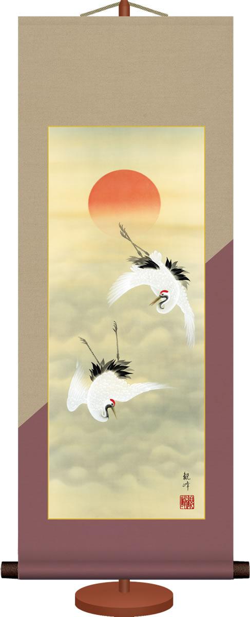 ミニ掛け軸-旭日飛翔/山村 観峰(専用飾りスタンド付き)和風モダン掛軸 慶祝縁起 コンパクト