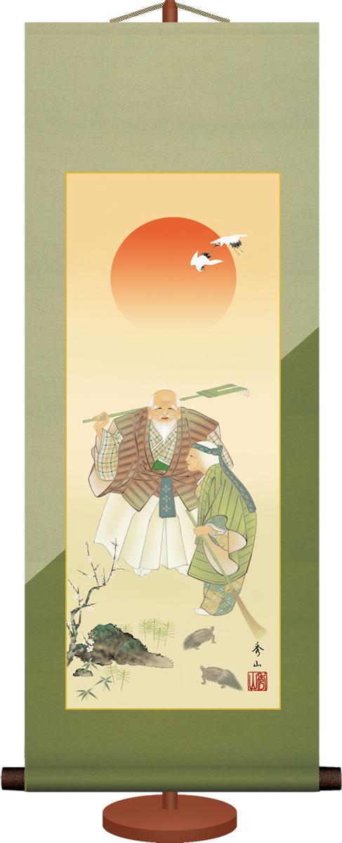 ミニ掛け軸-高砂/鈴村 秀山(専用飾りスタンド付き)和風モダン掛軸 慶祝縁起 コンパクト