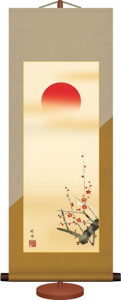 ミニ掛け軸-旭日/田村 竹世(専用飾りスタンド付き)和風モダン掛軸 慶祝縁起 コンパクト