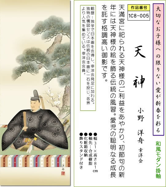 ミニ掛け軸-天神/小野 洋舟(専用飾りスタンド付き)和風モダン掛軸 慶祝縁起 コンパクト