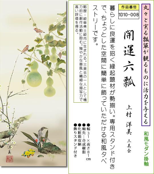 ミニ掛軸-開運六瓢/上村 洋美(専用飾りスタンド付き)和風モダン掛け軸 招福開運画 コンパクト
