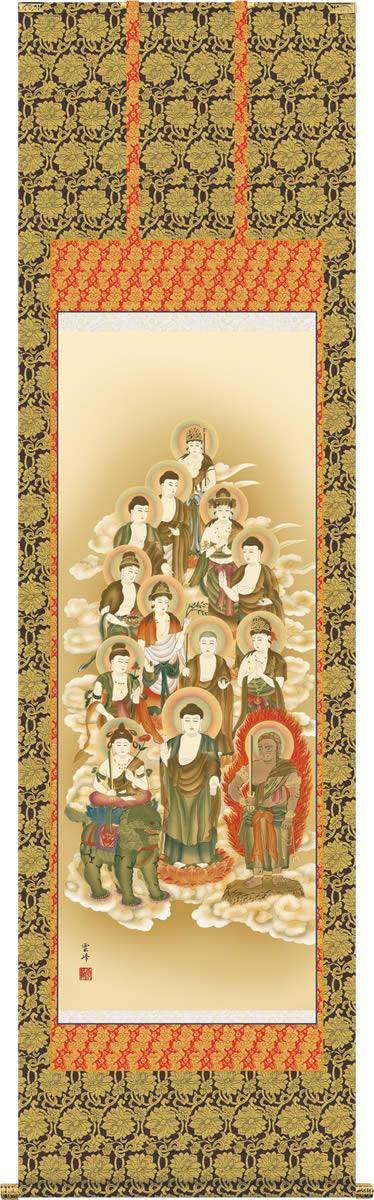 仏事用掛軸-十三佛/清水雲峰(尺五)床の間 掛け軸 モダン オシャレ 金襴 表装 13仏 吊るし 飾り