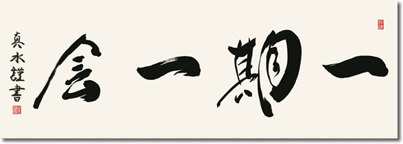 仏書扁額 一期一会 戸山真水 隅丸額 仏間飾り 長押飾り 幅124×高さ48cm [送料無料]