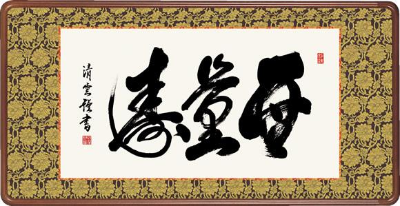 仏書扁額 無量寿 吉村清雲 隅丸額 仏間飾り 長押飾り 金襴 幅93×高さ48cm [送料無料]