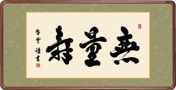 仏書扁額 無量斎藤寿 香雪 寿隅丸額 仏間飾り 長押飾り 幅93×高さ48cm [送料無料]