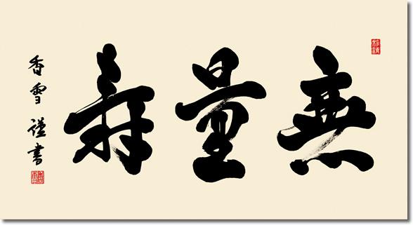 仏書扁額 無量寿 斎藤香雪 寿隅丸額 仏間飾り 長押飾り 幅93×高さ48cm [送料無料]