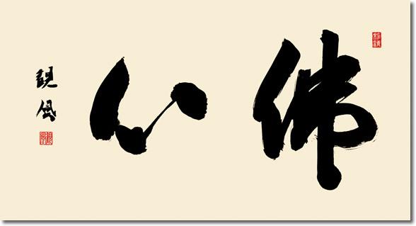 仏書扁額 佛心 浅田観風 隅丸額 仏間飾り 長押飾り 金襴 幅93×高さ48cm [送料無料]