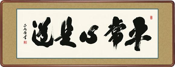 仏書扁額 平常心是道 黒田正庵 隅丸額 仏間飾り 長押飾り 幅124×高さ48cm [送料無料]