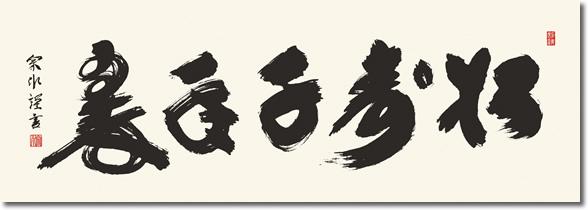 仏書扁額 松寿千年翠 小木曾宗水 隅丸額 仏間飾り 長押飾り 幅124×高さ48cm [送料無料]