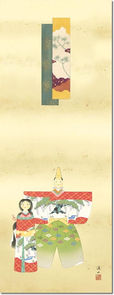 桃の節句画掛軸-立雛/伊藤渓山(尺五)床の間 和室 女の子 祭り お祝い お雛様 初節句 モダン オシャレ 吊るし 子供 孫