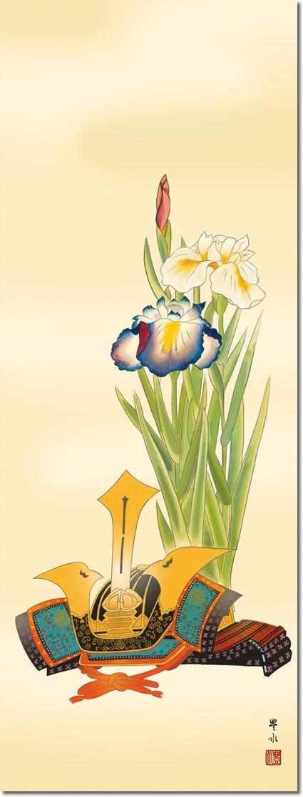 端午の節句画掛軸-兜と菖蒲/天野豊水(尺五)床の間 和室 男の子 男児 お祝い 祭り モダン おしゃれ 孫 子供 贈答