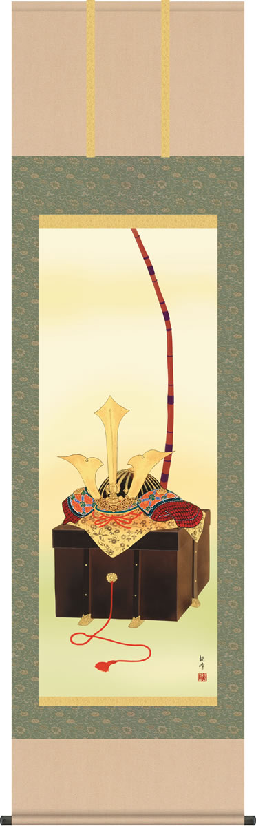 端午の節句画掛軸-兜と菖蒲(尺五)床の間 和室 男の子 男児 お祝い 祭り モダン おしゃれ 孫 子供 贈答