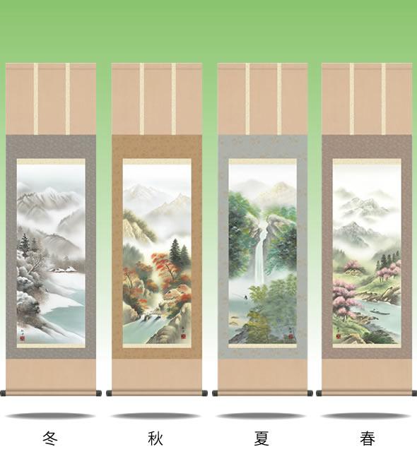 四季山水画 掛軸-四季幽厳/田口紅洋(尺三)床の間 和室 オシャレ モダン やすい 表装 ギフト インテリア 贈答 四季 掛け軸