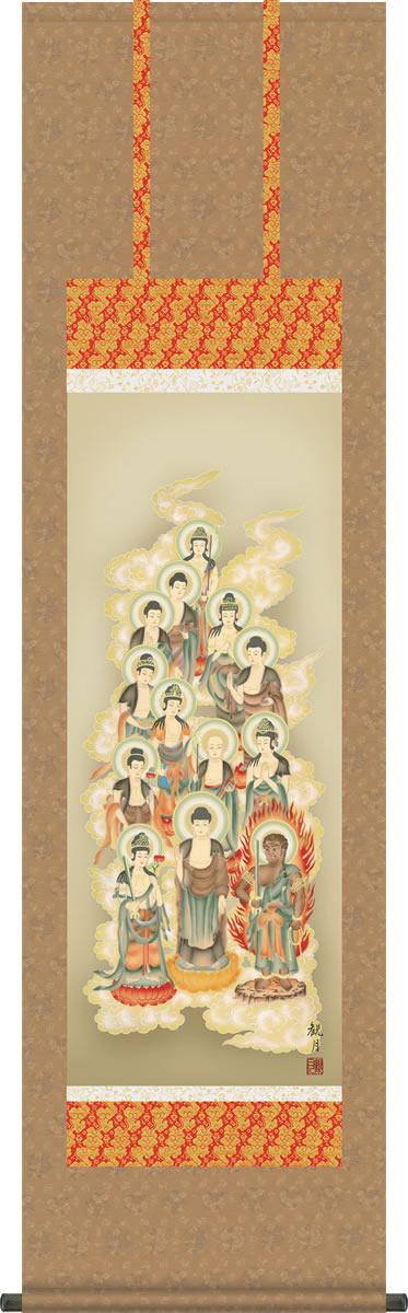 仏事用掛軸-十三佛/森山観月(尺三)床の間 掛け軸 モダン オシャレ 日本製 表装 13仏 吊るし 飾り