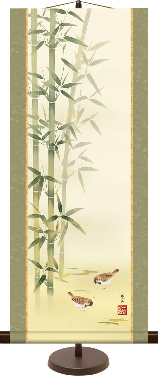 和風モダンミニ掛け軸 花鳥画 竹に雀 根本葉舟 飾りスタンド付き 部屋置き[送料無料]