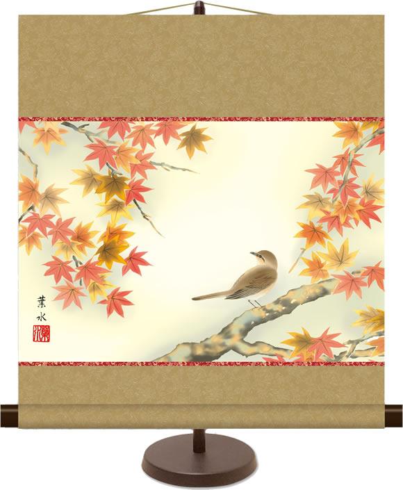 和風モダンミニ掛け軸 花鳥画 紅葉に小鳥 緒方葉水 飾りスタンド付き 部屋置き[送料無料]
