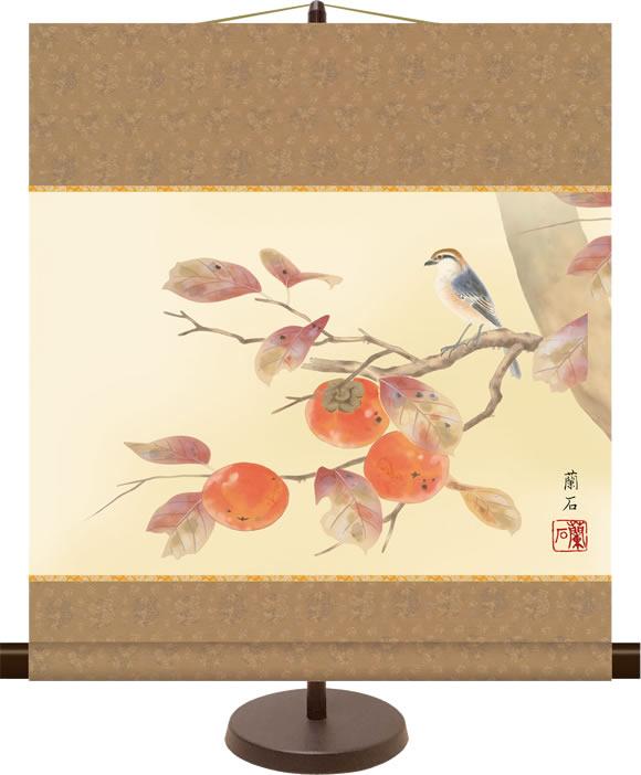 和風モダンミニ掛け軸 花鳥画 柿に小鳥 高見蘭石 飾りスタンド付き 部屋置き[送料無料]