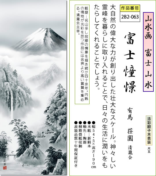 年中飾り 富士山 掛け軸 富士憧憬 有馬荘園 尺五 本表装 床の間 山水画 モダン 掛軸[送料無料]