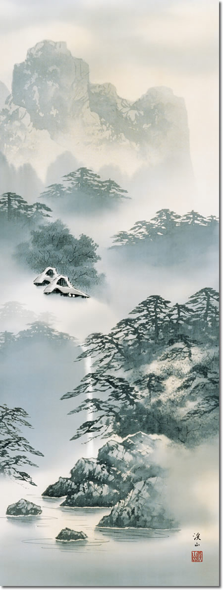 年中飾り 水墨画 掛け軸 紫山憧憬 伊藤渓山 尺五 本表装 床の間 山水画 モダン 掛軸[送料無料]