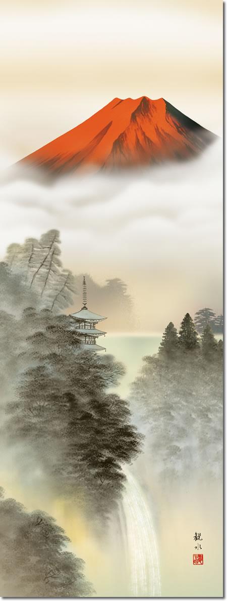 年中飾り 富士山 掛け軸 富峰渓谷 狭山観水 尺五 本表装 正絹 床の間 山水画 モダン 掛軸[送料無料]