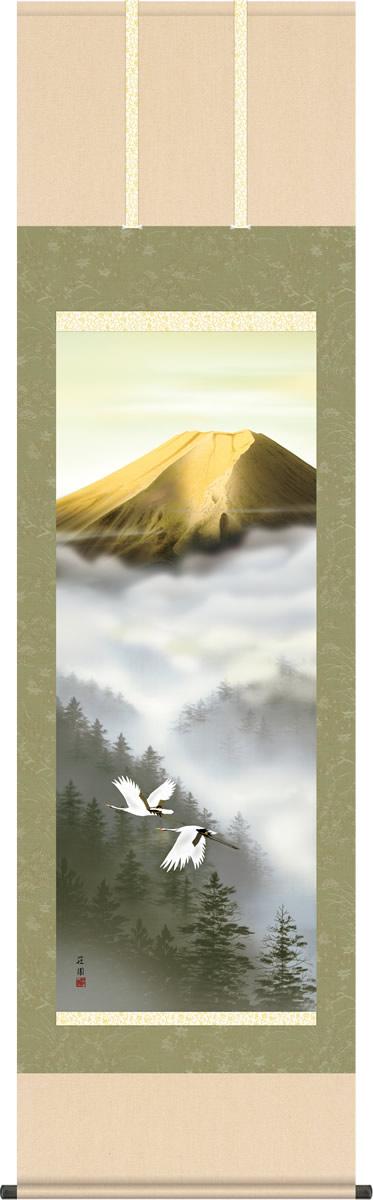年中飾り 富士山 掛け軸 金富士飛翔 有馬荘園 尺五 本表装 正絹 床の間 山水画 モダン 掛軸[送料無料]
