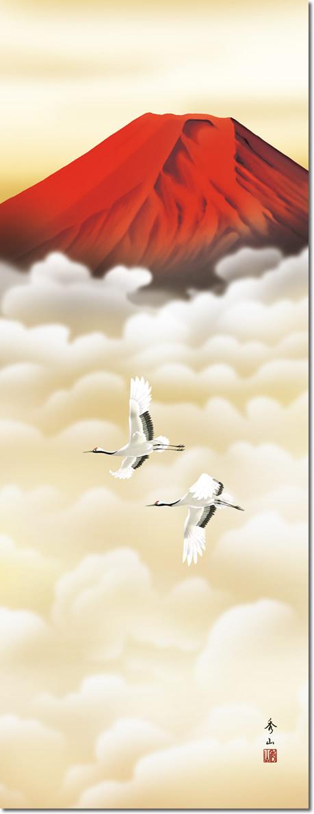 年中飾り 富士山 掛け軸 赤富士双� 鈴村秀山 有馬荘園 尺五 本表装 正絹 床の間 山水画 モダン 掛軸[送料無料]