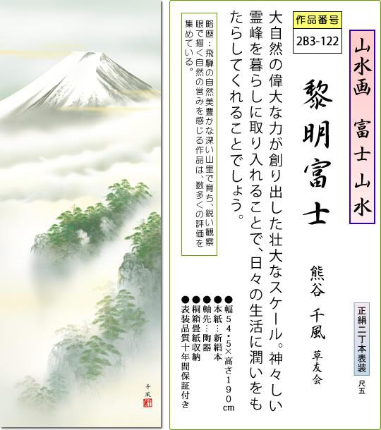 年中飾り 富士山 掛け軸 黎明富士 熊谷千風 尺五 本表装 正絹 床の間 山水画 モダン 掛軸[送料無料]