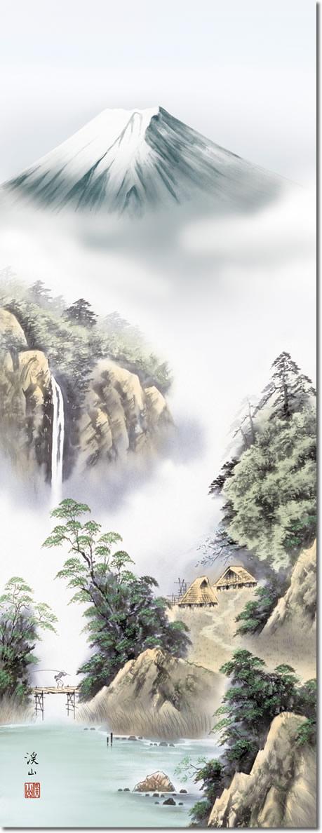 夏飾り 富士山水 掛け軸 富士緑風 伊藤渓山 尺五 本表装 床の間 山水画 モダン 掛軸[送料無料]