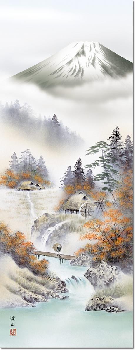 秋飾り 富士山水 掛け軸 富士紅葉 伊藤渓山 尺五 本表装 床の間 山水画 モダン 掛軸[送料無料]