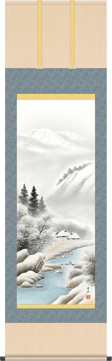冬飾り 四季山水 掛け軸 深雪情景 小林秀峰 尺五 本表装 床の間 山水画 モダン 掛軸[送料無料]