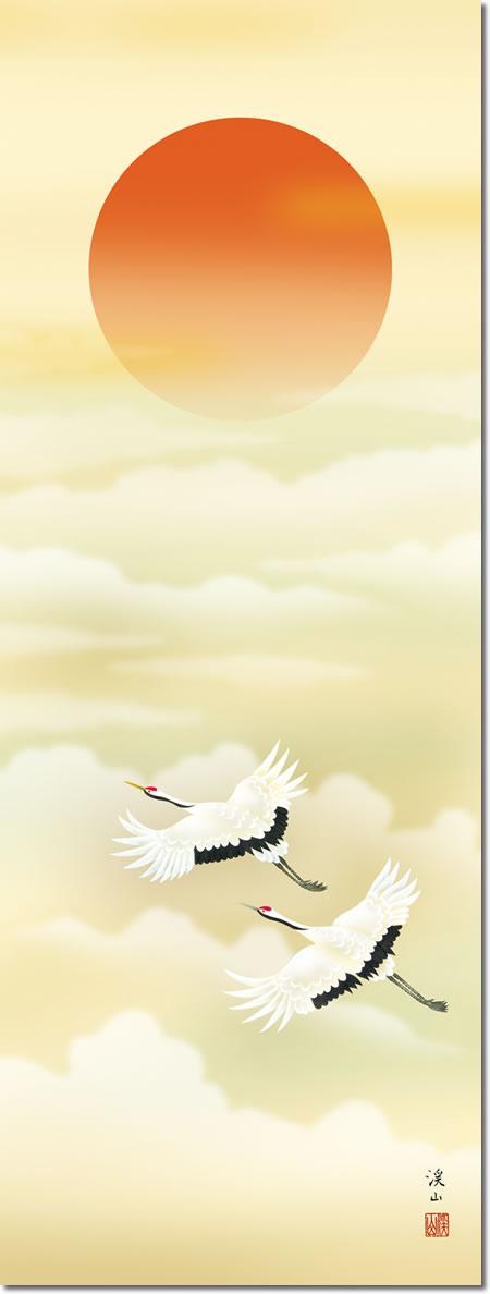 慶事飾り 掛け軸 旭日 伊藤渓山 尺五 本表装 床の間 慶祝画 モダン 掛軸[送料無料]