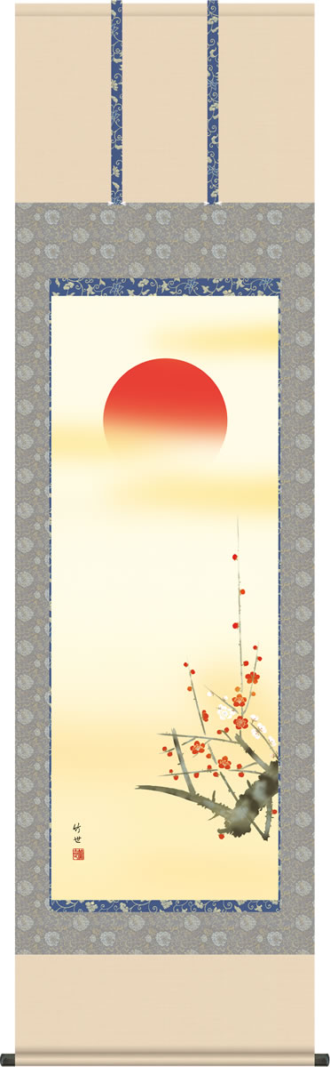 慶事飾り 掛け軸 旭日 田村竹世 尺五 本表装 正絹 床の間 慶祝画 モダン 掛軸[送料無料]