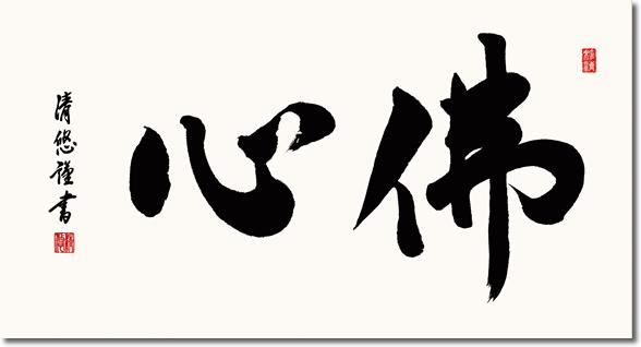 仏書扁額 佛心 吉田清悠 隅丸額 仏間飾り 長押飾り 金襴 幅93×高さ48cm [送料無料]