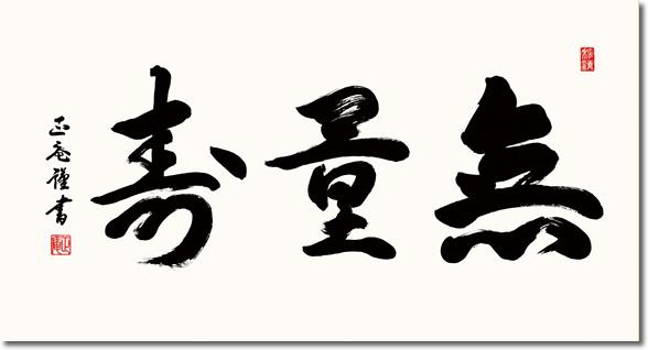 仏書扁額 無量寿 黒田正庵 隅丸額 仏間飾り 長押飾り 幅93×高さ48cm [送料無料]