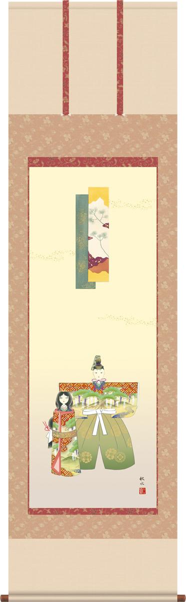 行事飾り 掛け軸 立雛 浮田秋水 尺五 正絹 桃の節句 お雛様 女の子 床の間 モダン お祝い 掛軸[送料無料]